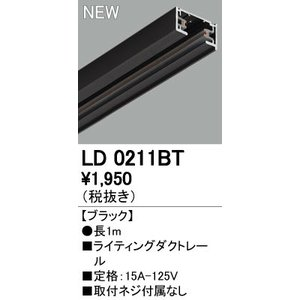オーデリック ODELIC LD0211BT ライティングレール1M|edenki