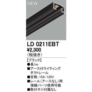 オーデリック ODELIC LD0211EBT アース付きライティングレール|edenki