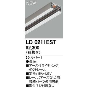 オーデリック ODELIC LD0211EST アース付きライティングレール|edenki