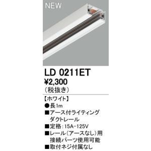 オーデリック ODELIC LD0211ET アース付きライティングレール|edenki