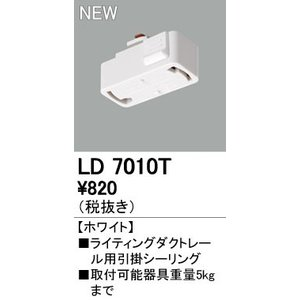 オーデリック ODELIC LD7010T ライティングレール引っ掛けシーリング|edenki