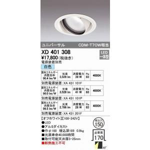 オーデリック ODELIC XD401308 LEDダウンライト edenki