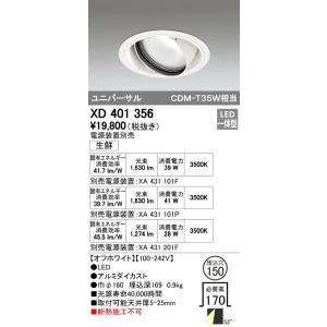 オーデリック ODELIC XD401356 LEDダウンライト|edenki