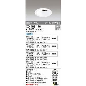 オーデリック ODELIC XD403176 LEDダウンライト|edenki