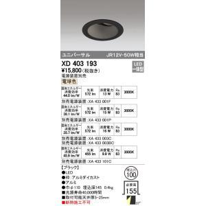 オーデリック ODELIC XD403193 LEDダウンライト|edenki
