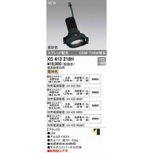 オーデリック ODELIC XS413218H LEDダウンライト edenki