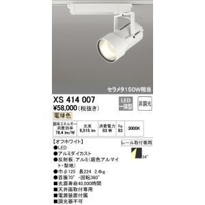 オーデリック ODELIC XS414007 LEDスポットライト edenki