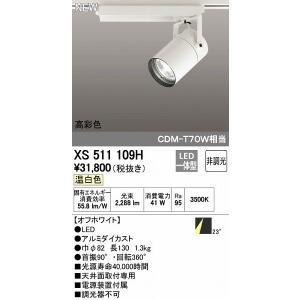 オーデリック ODELIC XS511109H LEDスポットライト|edenki