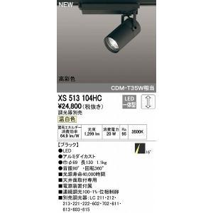オーデリック ODELIC XS513104HC LEDスポットライト|edenki