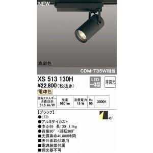 オーデリック ODELIC XS513130H LEDスポットライト|edenki