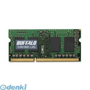 【個数:1個】D3N1600-L4G  直送 代引不可・同梱不可 BUFFALO バッファロー PC3L−12800【DDR3L−1600】対応 204PIN DDR3 SDRAM S.O.DIMM 4GB D3N1600L4G|edenki