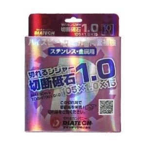 4560265306027 ダイヤテック 切れるンジャー切断砥石 105x1.0 TOISHI105x1.010|edenki