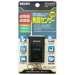 【予約受付中】【9月下旬頃入荷予定】リーベックス REVEX  CG5B 盗聴・盗撮器発見センサー プラスガード smart|edenki