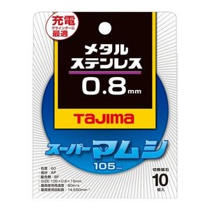 TJMデザイン タジマ  SPM1058 【10個入】  タジマ スーパーマムシ 105×0.8【10】|edenki