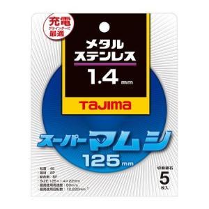 TJMデザイン タジマ  SPM12514 【5個入】  タジマ スーパーマムシ 125×1.4【5】|edenki