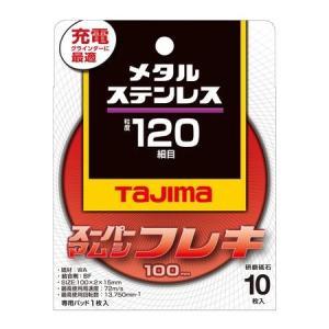 TJMデザイン タジマ  SPMF10020120 【10個入】  Tスーパーマムシフレキ100×2#120【10】|edenki