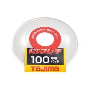 TJMデザイン タジマ  SPMF100PAD タジマ スーパーマムシフレキ100専用パッド|edenki