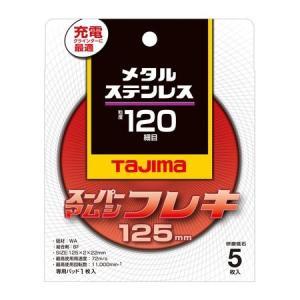 TJMデザイン タジマ  SPMF12520120 【5個入】  Tスーパーマムシフレキ125×2#120【5】|edenki