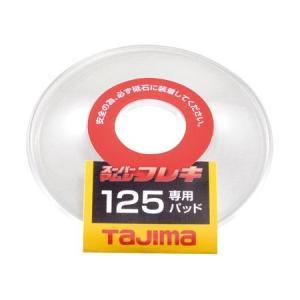 TJMデザイン タジマ  SPMF125PAD タジマ スーパーマムシフレキ125専用パッド|edenki