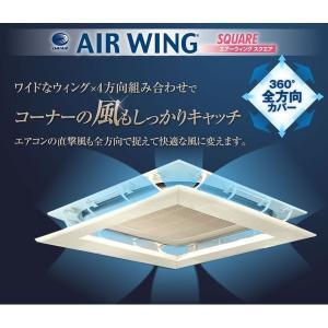 在庫 AW20-022-01 エアーウィング・スクエアー【1辺】 AW2002201 あすつく対応|edenki
