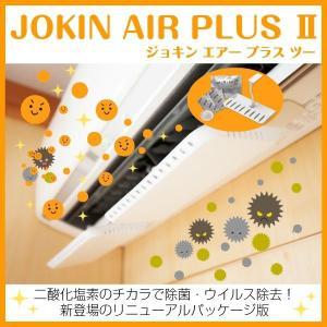 【在庫切れ】【納期未定】JA01-40-2-00 JOKIN−AIR plusII JA0140200|edenki
