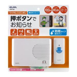 朝日電器 ELPA  AWP-500 ワイヤレスピンポン AWP500|edenki