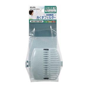 朝日電器 ELPA  WW10657360H 糸くずフィルター|edenki