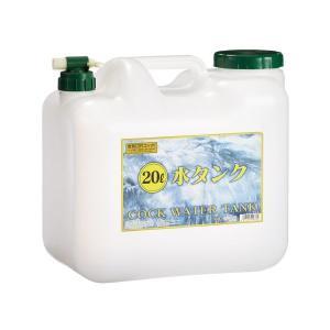 【商品説明】 コックをひねるだけでスムーズに水を注げます。 ●防災用品 ●給水タンク ●容量:20L...