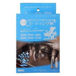 和気産業 4903757292932 CTG002 ステンレス シンク用コーティング剤|edenki