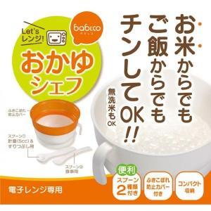 4970825084324 【20個入】 ベビッコ 離乳食用おかゆクッカー BB BR−7