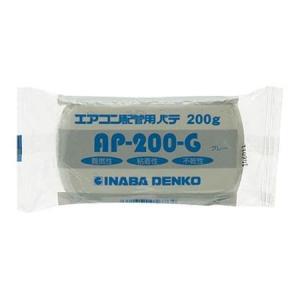 因幡電工 イナバ AP-200-G エアコン配管パテ AP200G|edenki