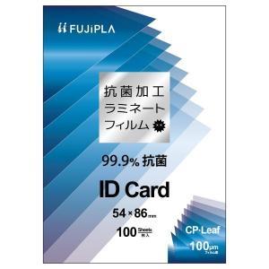 ヒサゴ CPK1005486 ラミネートフィルム CPリーフ 抗菌加工タイプ IDカード 100μm|edenki