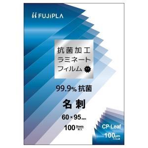ヒサゴ CPK1006095 ラミネートフィルム CPリーフ 抗菌加工タイプ 名刺 100μm|edenki