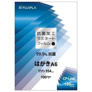 ヒサゴ CPK1011115 ラミネートフィルム CPリーフ 抗菌加工タイプ はがきA6 100μm|edenki