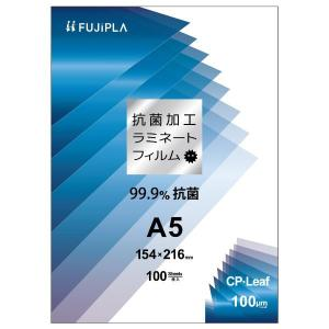 ヒサゴ CPK1015421 ラミネートフィルム CPリーフ 抗菌加工タイプ A5 100μm|edenki