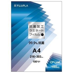 ヒサゴ CPK1021630 ラミネートフィルム CPリーフ 抗菌加工タイプ A4 100μm|edenki