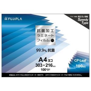 ヒサゴ CPK1030321 ラミネートフィルム CPリーフ 抗菌加工タイプ A4ヨコ 100μm|edenki