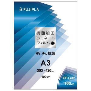 ヒサゴ CPK1030342 ラミネートフィルム CPリーフ 抗菌加工タイプ A3 100μm|edenki