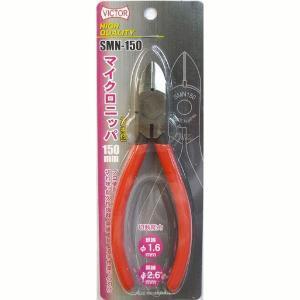 花園工具 VICTOR 4953998004962 ビクター マイクロニッパー SMN125 edenki