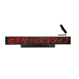 TypeB 16X160 薄型LED16X160文字表示器 TypeB 赤 専用カバー アクリルスタンド付 TypeB16X160|edenki