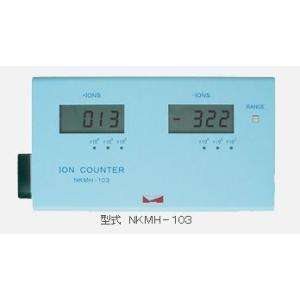 NKMH-103 イオンカウンター 大気中に存在するイオン量の測定装置 プラスイオンとマイナスイオンを同時に測定 NKMH103|edenki