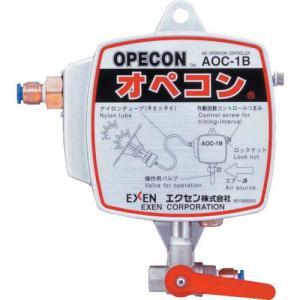 エクセン AOC-1B エアオペコントローラー AOC−1B AOC1B 276-4938