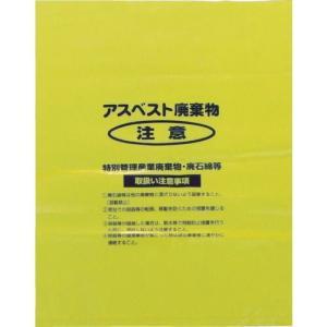 Shimazu A-2 回収袋 黄色中 V  【2袋入】 A2 335-3648