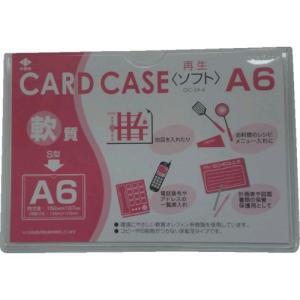 あすつく対応 小野由 OC-SA-6 軟質カードケース A6 OCSA6 356-1861 edenki