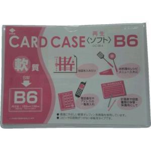 あすつく対応 小野由 OC-SB-6 軟質カードケース B6 OCSB6 356-1909 edenki