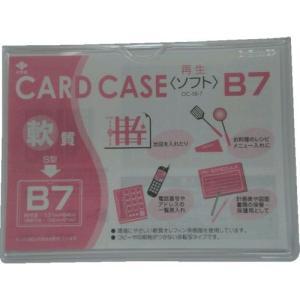 あすつく対応 小野由 OC-SB-7 軟質カードケース B7 OCSB7 356-1917 edenki