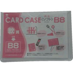 あすつく対応 小野由 OC-SB-8 軟質カードケース B8 OCSB8 356-1925 edenki