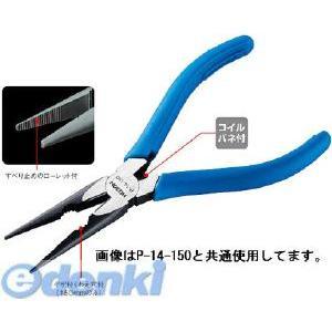ホーザン HOZAN P-14-125 ラジオペンチ P14125 作業用品 テープ製品 ラジオペンチ ホーザン(株)|edenki