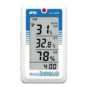 エーアンドデイ A&D [AD-5688]電子計測機器 熱中症指数モニター 熱中症 みはりん坊 熱中症計 AD5688|edenki