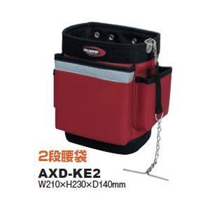 アックスブレーン AXD-KE2 腰袋2段 高級タイプ AXDKE2|edenki